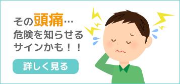 その頭痛…危険を知らせるサインかも!!